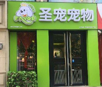 圣宠宠物烟台海阳店