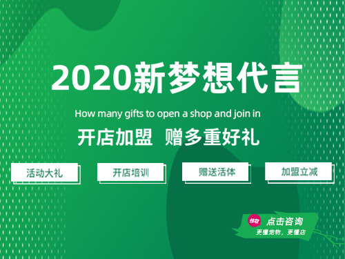 2020新梦想代言 开店加盟 赠多重