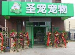 圣宠北京回龙观宠物店