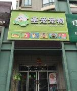 圣宠宠物浙江台州景元