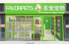 圣宠宠物扬州彩虹汇店