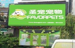 圣宠宠物丽江玉龙县店
