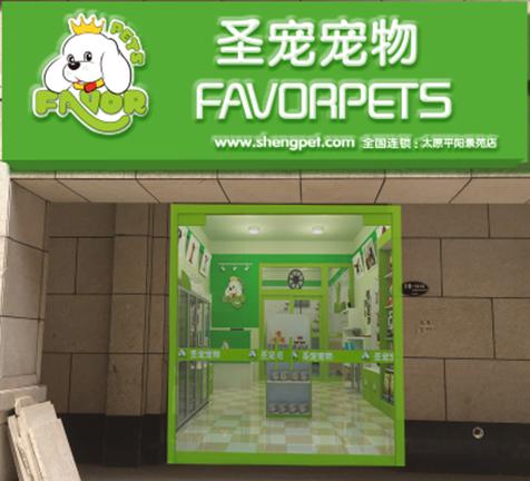 圣宠宠物太原平阳景苑