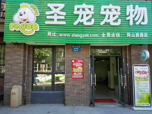 沈阳辉山西路店盛大开业