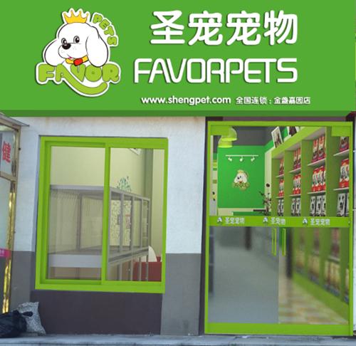 圣宠宠物北京金盏嘉园