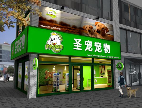 圣宠宠物上海惠南选址